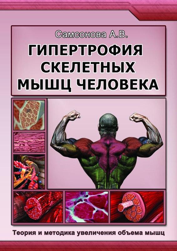 Самсонов гипертрофия скелетных мышц человека скачать fb2
