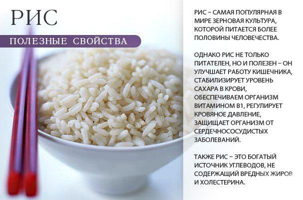 Как варить рис для ребенка