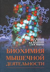 Биохимия спорта книги скачать