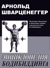 Новая энциклопедия бодибилдинга арнольд шварценеггер pdf полные фильмы скуби ду