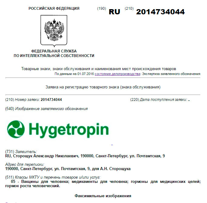 Файл:Hygetropin do4a logo.jpg