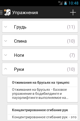 Файл:Note4fit4.png