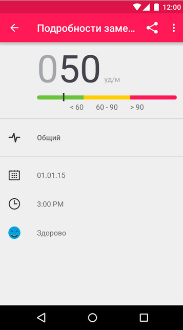 Файл:Runtastic-Heart-Rate 4.jpg