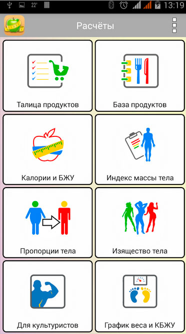 Файл:Lose-Weight-Together-Free 2.jpg