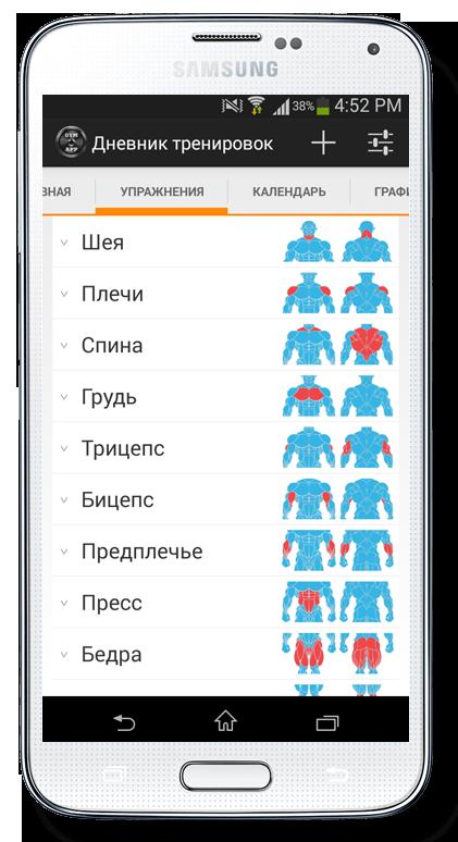 Приложение тренировка на андроид