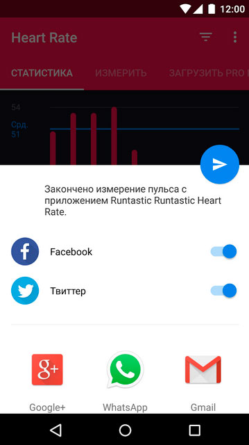 Файл:Runtastic-Heart-Rate 3.jpg
