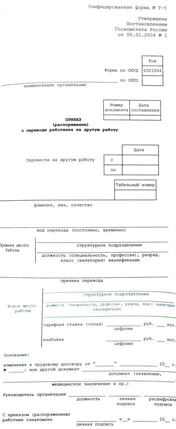 Оформление трудовых книжек при переводе на другую должность