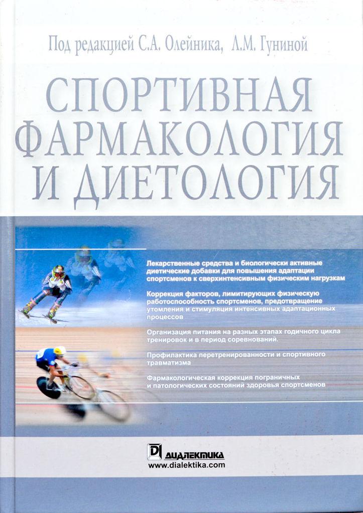 Фармакология спорта олейник безвредные стероиды и анаболики