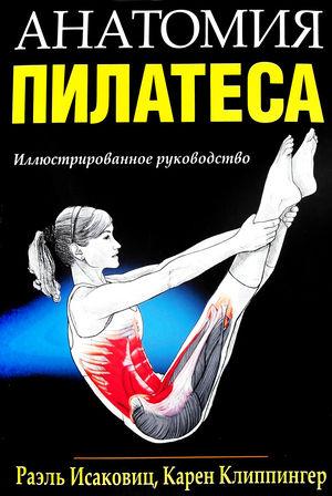 Анатомия пилатеса раэль исаковиц pdf